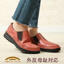 [ARCH FITS] アーチフィッツ コンフォートシューズ 婦人靴 レディースシューズ 外反母趾対応 日本製 本革 幅広…