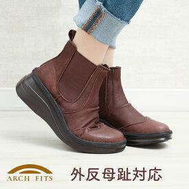 【ポイント5倍!】[ARCH FITS] アーチフィッツ コンフォートブーツ ショートブーツ 婦人靴 レディースシューズ 外反母趾対応 日本製 本革 幅広 送料無料 履きやすい 歩きやすい 手作り 神戸シューズ プレゼント