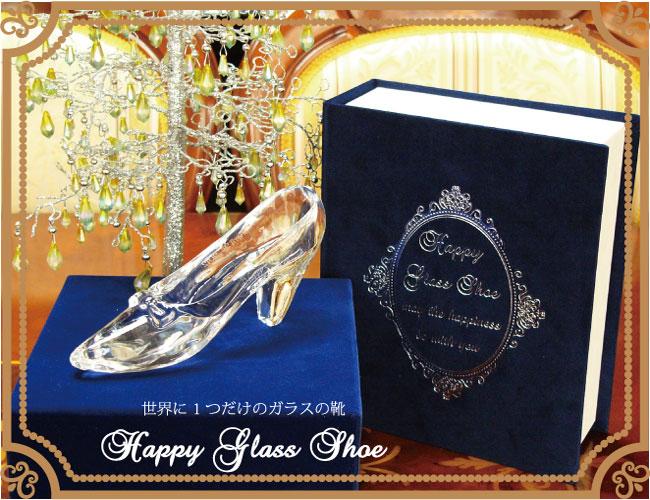【高品質クリスタル製ガラスの靴】【BOX&彫刻込み】/ガラスの靴/リングピロー/プロポーズ/プレゼント/誕生日/結婚/記念日/名前入り/名入れ/シンデレラ/ディズニー/