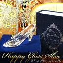 高品質クリスタル製ガラスの靴 高級ギフトBOX&彫刻込 プロポーズ プレゼント シンデレラ 誕生日 ギフト 結婚式 結婚記…