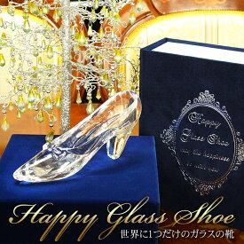 高品質クリスタル製ガラスの靴 高級ギフトBOX&彫刻込 プロポーズ プレゼント シンデレラ 誕生日 ギフト 結婚式 結婚記念日 記念日 贈り物 女性 彼女 妻 ガラスの靴 ディズニー お祝い 結婚祝い 入学祝い 卒業祝い バレンタイン ホワイトデー