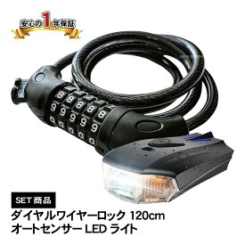 セット 自転車 ライト ダイヤルロックセット LEDライト USB充電式 1200mAh 防水 自転車用ライト 新開発スクエア照射スポット搭載 ロードバイク 自動点灯 明るい400LM 鍵 ワイヤー