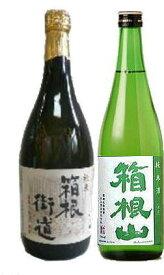 純米2種飲み比べセット!箱根街道 純米 720mLと純米酒 箱根山(720mL)石井醸造 井上酒造お酒 純米一部の商品はリサイクル箱使用になります。