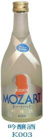 モーツァルト吟醸「K003」500ml音楽醸造酒 金井酒造 お酒一部の商品はリサイクル箱使用になります。
