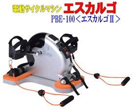 今だけ!開店10周年記念セール電動サイクルマシン エスカルゴ PBE-100(2) オレンジリハビリ 下肢トレーニング座ったままで使用できます。