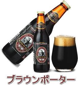 【お得24本セット】ブラウンポーター 麻薬が入ってるかと思うくらいクセになるフルーツビール 地ビール他では味わえないOnly1の黒ビールサンクトガーレン 金賞