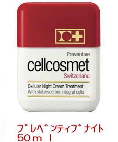 【送料無料】cellcosmetセルコスメ プレベンティブ ナイト 50ml有名サロンでも使用!★