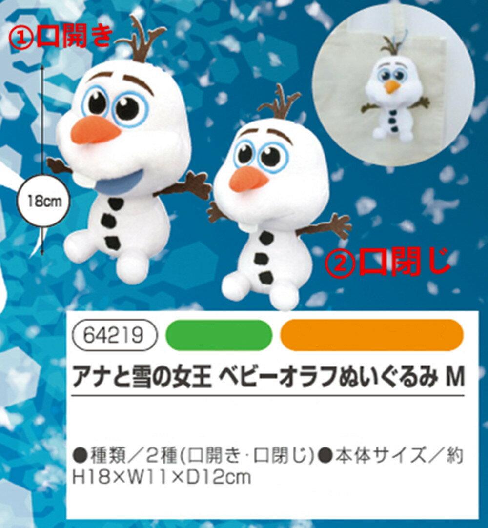 【メール便送料無料】 Disney(ディズニー) 【アナと雪の女王】 ベビー オラフ ぬいぐるみ (18cm <Mサイズ>, 口開き)