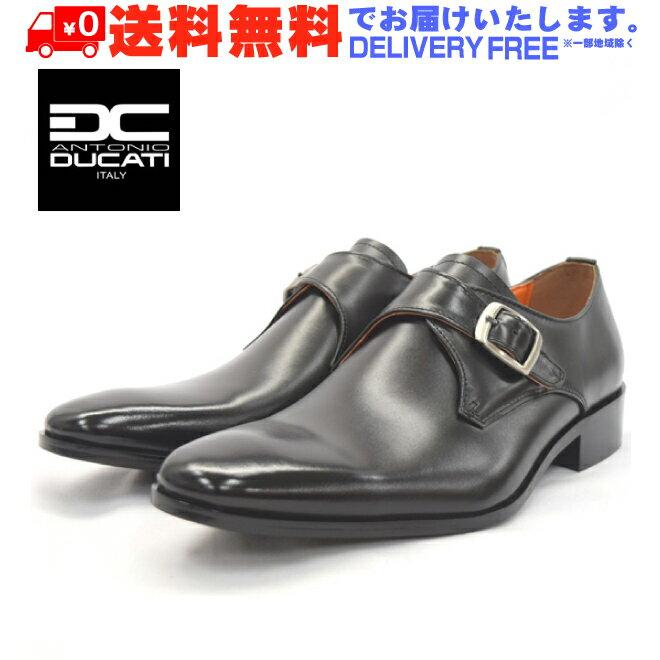 ANTONIO DUCATI アントニオ ドゥカティ 1172 ビジネスシューズ 靴 メンズ モンクストラップ 本革 革靴 【nesh】【新品】【送料無料】