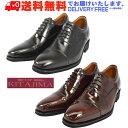 北嶋製靴 KITAJIMA 1301 ヒールアップ シューズ ビジネス 革靴 日本製 3E 【nesh】 【新品】 【送料無料】