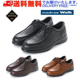 madras Walk マドラス ウォーキング カジュアル シューズ ゴアテックス MW8011 防水 【nesh】 【新品】 【送料無料】