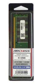 ARCHISS ブリスタパッケージ サムスンチップ搭載 DIMM DDR SDRAM PC2700 512MB (333)AS-333D-512-S3