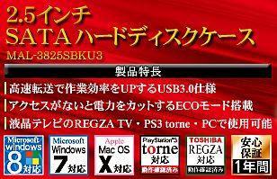 [MARSHAL] エコモード搭載 USB3.0対応 2.5インチ SATA ハードディスクケース MAL-3825SBKU3