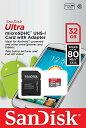 [Sandisk] バルク品特価!サンディスク 最大読込速度80MB/sの超速microSDHCカード!Class10 UHS-1対応 32GB SDSQUNC-032G-GN6MA