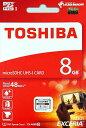 TOSHIBA 東芝 EXCERIA M301 読込最大48MB/s UHS-I Class10 microSDHCカード 8GB THN-M301R0080A4 海外パッケージ