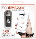 【Leef Technology】リファービッシュ iPhone/iPad/iPod用 USB2.0 Lightning フラッシュメモリー iBridge 256GB LIB000KK256E6 バルク品