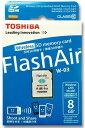 [TOSHIBA] 東芝 デジカメに挿したまま写真や動画の共有ができる!無線LAN搭載 Flash Air W-03 Wi-Fi SDHCカード 8GB Class10 SD-R008GR…