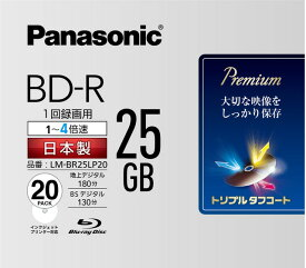 Panasonic パナソニック インクジェットプリンタ対応 録画用 BD-R 1-4倍速 25GB 20枚パック LM-BR25LP20