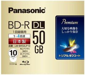 【パナソニック】インクジェットプリンタ対応 録画用 BD-R DL 1-4倍速 50GB 10枚パック LM-BR50LP10