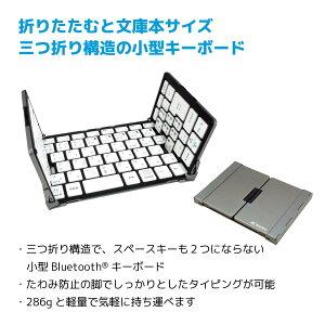 MOBOスマホ/タブレット対応折りたたみ型(83キー)日本語配列ワイヤレスキーボード[Bluetooth3.0Android/iOS/Win]専用ケース兼スタンド付きM-KTF83J-GB