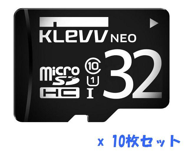【激安 お買い得 10枚セット】ESSENCORE エッセンコア KLEVV クレブ NEO microSDHC 32GB Class10 UHS-1 (R=90MB/s W=20MB/s) SD変換アダプタ付 U032GUC1U18-DK