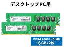 ADATA エーデータ PC4-21300 DDR4-2666 32GB(16GB x 2) デスクトップ用メモリ 288pin Unbuffered DIMM 1.2V AD4U2666316G19-D