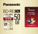パナソニック 録画用 BD-RE DL 50GB 繰り返し録画 プリンタブル 2倍速 20枚 LM-BE50P20