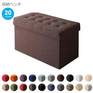 収納スツール 2p 2人掛け用 20色 ベンチ 座れる 収納ボックス スツール 収納 ドレッサー用 イス 椅子 いす ベンチ 折りたたみ オットマン 足置き おしゃれ かわいい ファブリック レザー 北欧