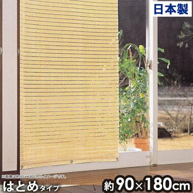 洋風すだれストライプはとめタイプ90×180cm