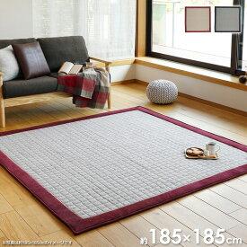 ラグマット カウニス kaunis 185×185cm ラグ ホットカーペット対応 床暖房対応 キルト 正方形 ファブリック ウォッシャブル 洗える 北欧 arco