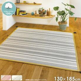 インド綿 100% ラグ ラグマット タッセル付き 130×185cm 夏用 レッド/ブラック 北欧 幾何学模様 テラ tera arco