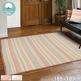 インド綿 100% ラグ ラグマット タッセル付き 185×185cm 夏用 レッド/ブラック 北欧 幾何学模様 テラ tera arco