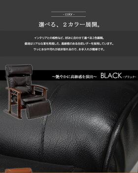 ブラック色のリラックスチェアの生地のアップ