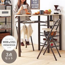 カウンターテーブルセット 3点セット 幅120cm 高さ90cm 折りたたみ椅子付き 収納付き ヴィンテージ 北欧 ブラウン/ブラック ct-1200 arco