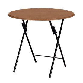 フォールディングテーブル tc-800tテーブル ダイニングテーブル ラウンジテーブル 折りたたみ 折り畳み 折りたたみテーブル カフェテーブル 北欧 モダン おしゃれ 木製 金属製 脚 ブラウン arco