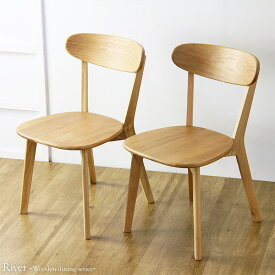 【2脚セット】ダイニング チェア リバー River 完成品 2脚 セット 肘無し 木製 食卓 食堂 椅子 イス 無垢 オーク 天然木 おしゃれ 北欧 おすすめ カフェ 新生活 ナチュラル OK_RIVER-CHAIR2P river-chair arco