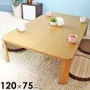 折りたたみ テーブル ローテーブル 幅120cm 奥行75cm 送料無料 幅120 折りたたみテーブル 折り畳みテーブル テーブル …