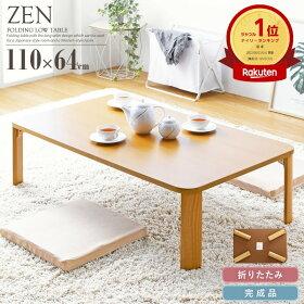 木製折りたたみ座卓テーブル幅110cm