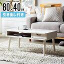 ローテーブル 白 収納 引出し 棚 おしゃれ 韓国インテリア 北欧 収納付きテーブル 引き出し付きテーブル 木製 幅80cm …