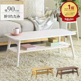 ローテーブル 折りたたみ テーブル 在宅ワーク ホワイト 白 北欧 おしゃれ 棚付き 幅90 高さ35 リビングテーブル センターテーブル シンプル ソファテーブル 折れ脚 折り畳み 木製 一人暮らし 新生活 コンパクト 送料無料 iw-4090 arco