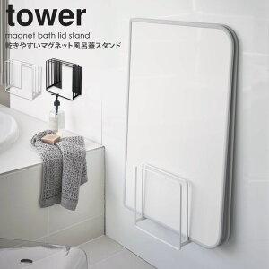 乾きやすいマグネット風呂蓋スタンド タワー tower おしゃれ 浮かせる収納 乾きやすい マグネット 磁石 風呂フタ 風呂ふた フック ホルダー バスルーム 収納 省スペース シンプル 北欧 モダン