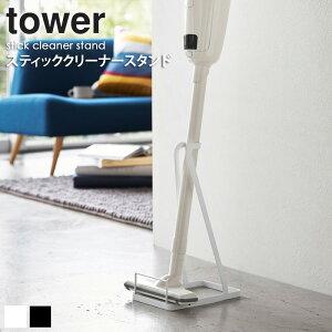 スティッククリーナースタンド tower タワー 掃除機 スタンド クリーナースタンド おしゃれ お洒落 スティック クリーナー スタンド ホワイト ブラック スリム 収納 立てて マキタの掃除機 ダ