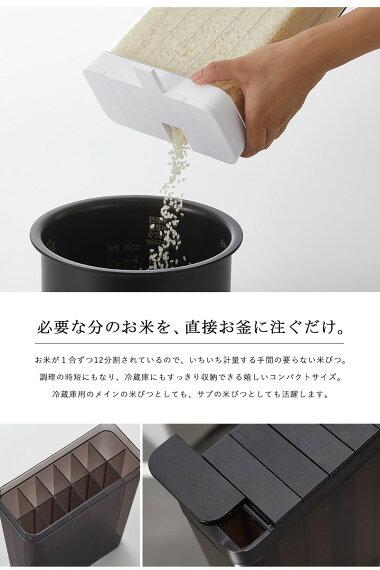 必要な分のお米を直接お釜に注ぐだけ