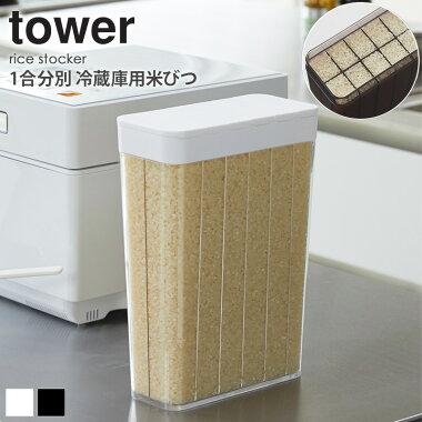 1合分別冷蔵庫用米びつタワー