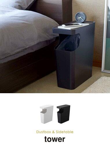 ゴミ箱とサイドテーブルを一つにした、一石二鳥デザイン