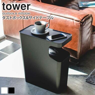 ダストボックス&サイドテーブルタワー