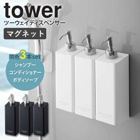 【3本セット】 tower マグネット 2WAY ディスペンサー タワー 山崎実業 yamazaki おしゃれ 浴室 壁面取付 置型 ボディソープ コンディショナー シャンプー リンス ブラック ホワイト 詰め替えそのまま 詰め替え ボトル 送料無料 4258set arco