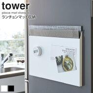 ランチョンマット収納タワーすきま収納キッチン用品白ホワイトWH4796黒ブラックBK4797tower山崎実業Yamazakiarco