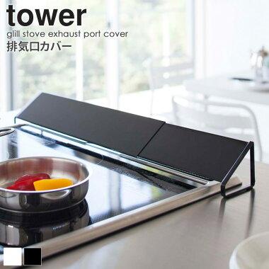 排気口カバー《tower》タワー