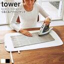 くるくるアイロンマット タワー アイロンマット アイロン台 コンパクト 卓上 軽量 山崎実業 アイロン 携帯 持ち運び …